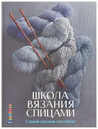 Книга Школа Вязания Спицами