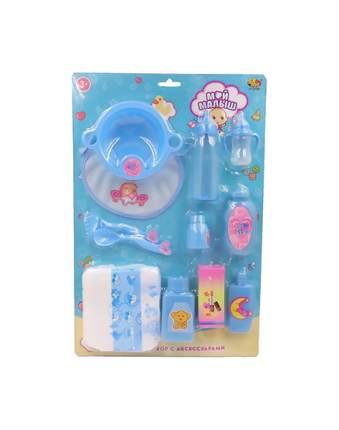 Аксессуары для кукол ABtoys Мой малыш PT-01028