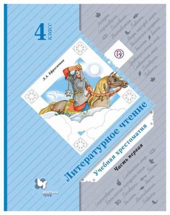 Ефросинина, литературное Чтение, Хрестоматия, 4 кл, Ч.1 (Фгос)