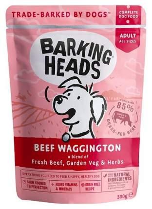 Влажный корм для собак Barking Heads Вуф-строганов, говядина, 300г
