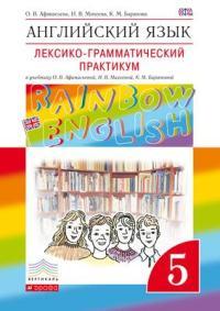 Английский Язык. Rainbow English 5 кл. лексико-Граммат.Практикум. Вертикаль. (Фгос)