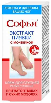 Крем для ступней Софья экстракт пиявки с мочевиной 75 мл