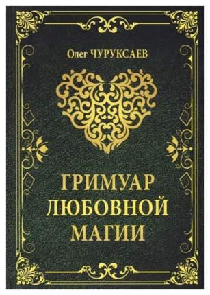 Книга Гримуар любовной Магии