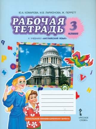 Комарова, Английский Язык, Brilliant, 3 кл, Рабочая тетрадь (Фгос)