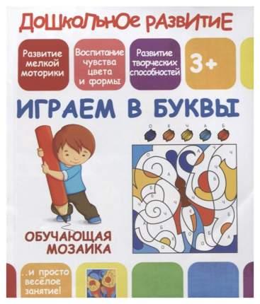 Играем В Буквы. Обучающая Мозаика