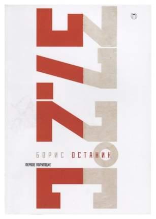 Книга Тридцать семь и два. Первое полугодие