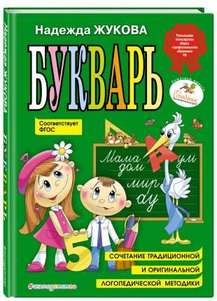 Книжка Букварь