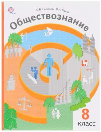 Обществознание : право В Жизни Человека, Общества и Государства : 8 класс : Учебник для Уч