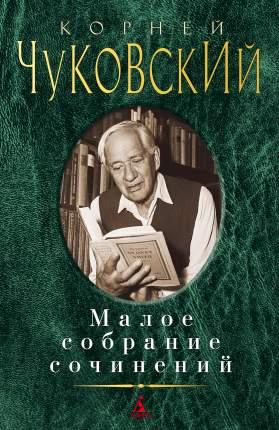 Малое собрание сочинений/Чуковский К.