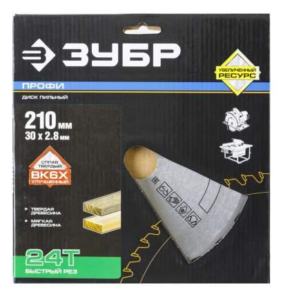 Диск по дереву для дисковых пил Зубр 36850-210-30-24