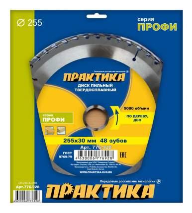 Диск по дереву для дисковых пил Практика 776-928