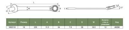 Комбинированный ключ JONNESWAY W60118
