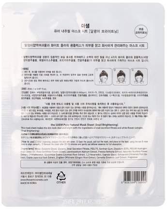 Маска для лица the SAEM Pure Natural Mask Sheet Snail Brightening 20 мл