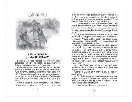 Книжка Росмэн Хрестоматия для Внеклассного Чтения 5 класс
