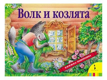 Книжка-Игрушка Росмэн Волк и козлята