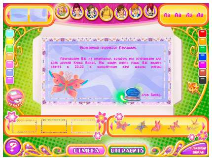 Игра для PC Winx Club 8, Вечеринка