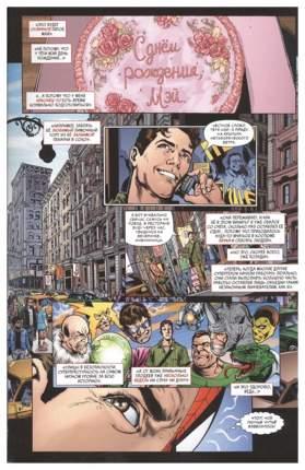 Комикс Человек-Паук. Новый день. Том 1