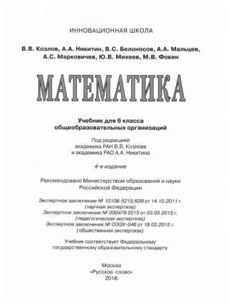 Козлов. Математика. 6 класс. Учебник. (Фгос) (2019)