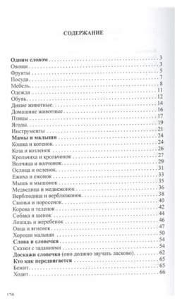 Книга Формирование, развитие и активизация словаря дошкольников. Дидактический материал