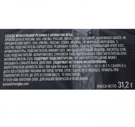 Жевательная резинка Wrigley's 5 fusion 31.2 г 10 штук