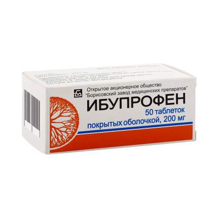 Ибупрофен таблетки, покрытые оболочкой 200 мг 50 шт. Борисовский ЗМП