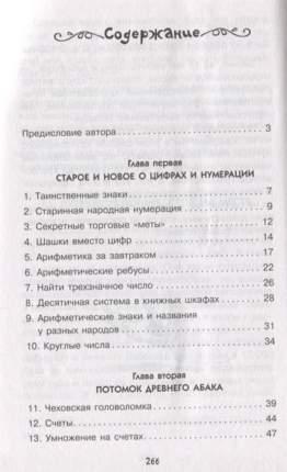 Перельман Я. и Занимательная Арифметика