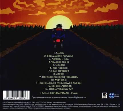 Аудио диск Биртман Ваши Любимые Песни (CD)
