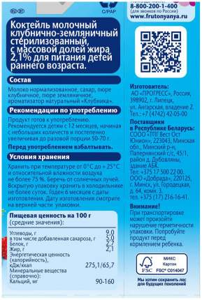 Коктейль молочный Фрутоняня клубнично-земляничный 2.1% 200 мл