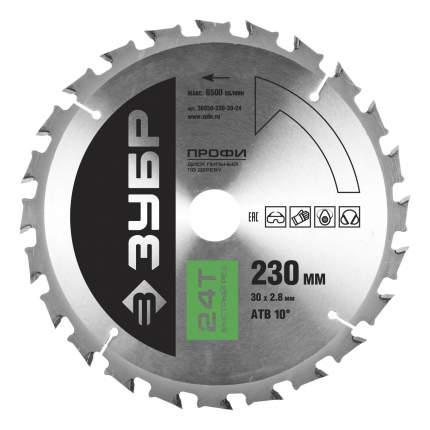 Диск по дереву для дисковых пил Зубр 36850-230-30-24