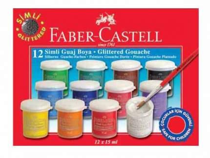 Гуашь Faber-Castell с блестками 12 цветов