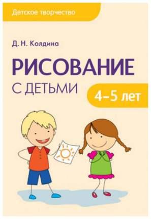 Пособие колдина Д. Н. Рисование С Детьми 4-5 лет