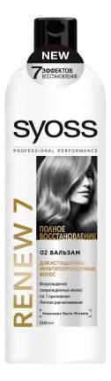 Кондиционер для волос SYOSS RENEW7 Для мульти-поврежденных волос 500 мл
