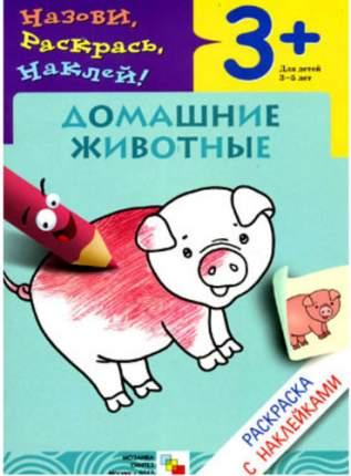 Раскраска с наклейками МОЗАИКА-СИНТЕЗ Домашние животные (МС00674)