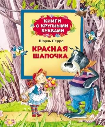 Книга С крупными Буквами Росмэн перро Ш. красная Шапочка (21070)