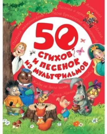Книга Росмэн 50 Стихов и песенок из Мультфильмов (28133)