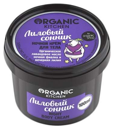 Крем для тела Organic Shop Organic Kitchen Night Body Cream Лиловый сонник 100 мл
