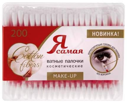 Ватные палочки Я САМАЯ косметические Make Up 200 шт