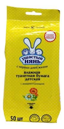Влажная Туалетная бумага Ушастый Нянь 50 шт.