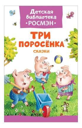 Книжка Росмэн три поросенка