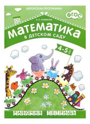 Школа Семи Гномов Фгос. Математика В Детском Саду (4-5 лет)