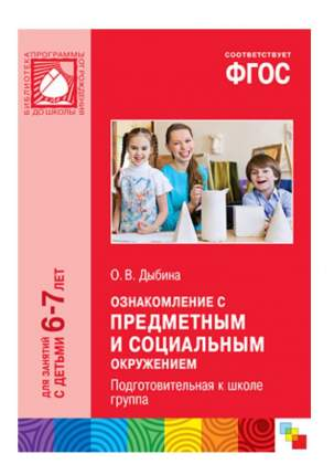 Учебное пособие Фгос Ознакомление С предметным и Социальным Окружением (6-7 лет)