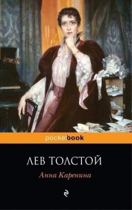 Книга Анна каренина