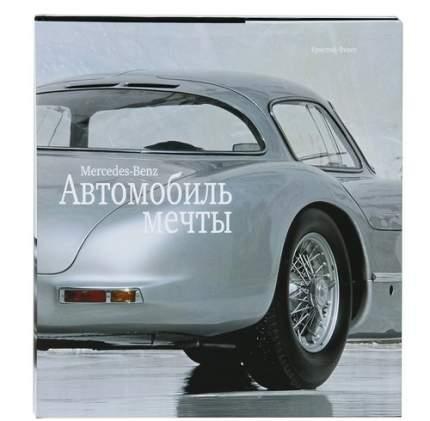 Книга Фивег К, Mersedes-Benz, Автомобиль мечты