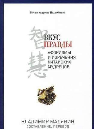 Книга Вкус правды, Афоризмы и изречения китайских мудрецов