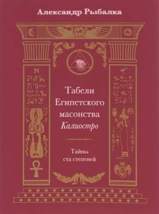 Книга табели Египетского Масонства калиостро, тайны Ста Степеней