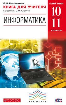 Информатика, 10-11 классы Базовый Уровень, книга для Учителя
