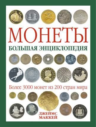 Книга Монеты, Большая энциклопедия +футляр