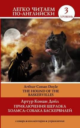 Книга Приключения Шерлока Холмса, Собака Баскервилей=The Hound Of The Baskervilles