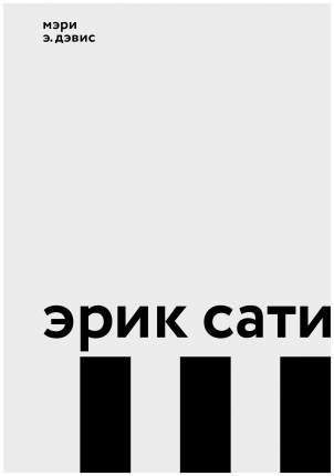 Книга Ад Маргинем Дэвис Мэри «Эрик Сати»