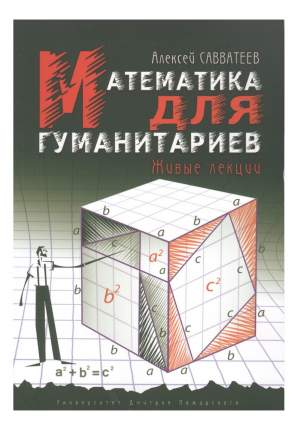 Книга Математика для гуманитариев, Живые лекции